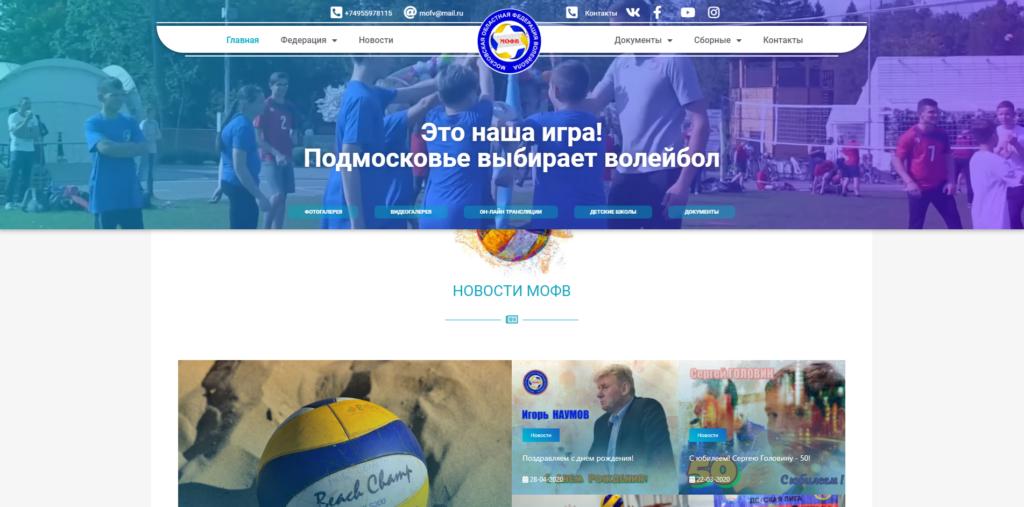 Московская волейбольная федерация: Elementor, Shortcodes, CSS GRID, wp_query